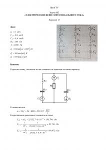 Решение задачи №2 по ТОЭ «Электрические цепи синусоидального тока», Вариант 16, ПензГТУ