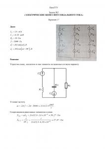 Решение задачи №2 по ТОЭ «Электрические цепи синусоидального тока», Вариант 17, ПензГТУ