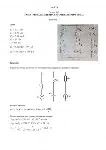 Решение задачи №2 по ТОЭ «Электрические цепи синусоидального тока», Вариант 22, ПензГТУ
