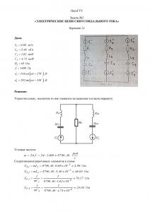 Решение задачи №2 по ТОЭ «Электрические цепи синусоидального тока», Вариант 24, ПензГТУ