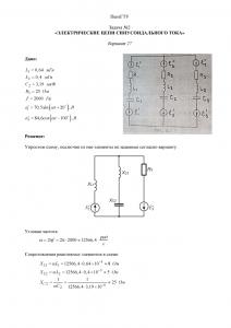 Решение задачи №2 по ТОЭ «Электрические цепи синусоидального тока», Вариант 27, ПензГТУ