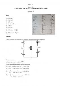 Решение задачи №2 по ТОЭ «Электрические цепи синусоидального тока», Вариант 30, ПензГТУ