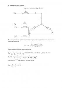 Решение РГР №3 по ОТЦ, ПГНИУ (ПГТУ), Вариант 99