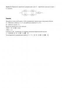 Решение индивидуального задания «Теория вероятностей», Вариант 29, ПГТУ