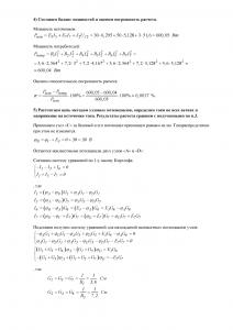 Решение КР №1 по ОТЦ, Вариант 15, Специальность АТ, ПГНИУ (ПГТУ)