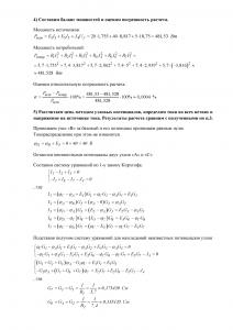 Решение КР №1 по ОТЦ, Вариант 25, Специальность АТ, ПГНИУ (ПГТУ)