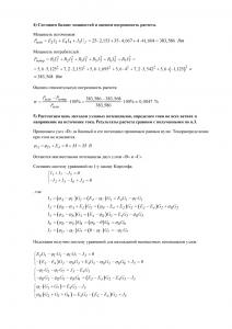 Решение КР №1 по ОТЦ, Вариант 6, Специальность АТ, ПГНИУ (ПГТУ)