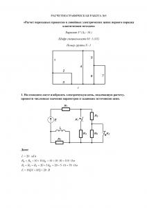 Решение РГР №5, Вариант 37, Группа N=1, Специальность АТ (M=1), ПГНИУ (ПГТУ)