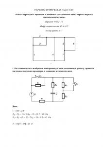 Решение РГР №5, Вариант 41, Группа N=1, Специальность АТ (M=1), ПГНИУ (ПГТУ)