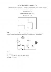 Решение РГР №5, Вариант 51, Группа N=1, Специальность АТ (M=1), ПГНИУ (ПГТУ)