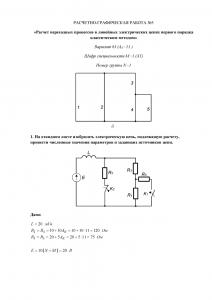Решение РГР №5, Вариант 83, Группа N=1, Специальность АТ (M=1), ПГНИУ (ПГТУ)