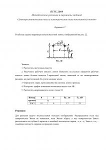 Решение задания по ТОЭ 3 часть, ПГТУ, Вариант 12, ЭАГ 1