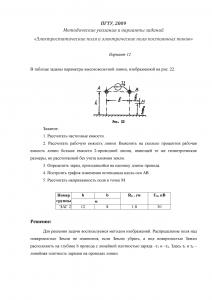 Решение задания по ТОЭ 3 часть, ПГТУ, Вариант 12, ЭАГ 2