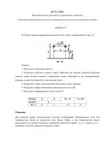 Решение задания по ТОЭ 3 часть, ПГТУ, Вариант 12, ЭКТ 1