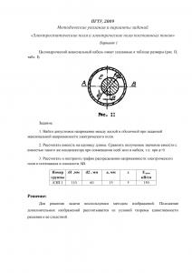 Решение задания по ТОЭ 3 часть, ПГТУ, Вариант 1, АЭП 1