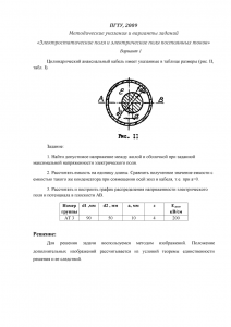 Решение задания по ТОЭ 3 часть, ПГТУ, Вариант 1, АТ 3