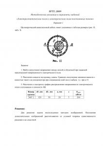 Решение задания по ТОЭ 3 часть, ПГТУ, Вариант 1, ЭАГ 2