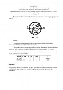 Решение задания по ТОЭ 3 часть, ПГТУ, Вариант 1, ЭКТ 1