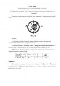Решение задания по ТОЭ 3 часть, ПГТУ, Вариант 1, ЭКТ 3