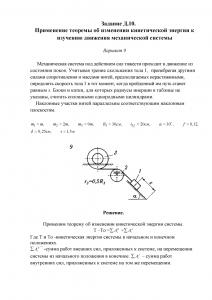 Решение задачи Д10, Вариант 9, Яблонский А.А.
