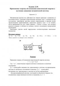 Решение задачи Д10, Вариант 14, Яблонский А.А.