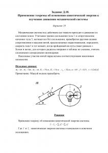 Решение задачи Д10, Вариант 18, Яблонский А.А.
