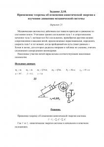 Решение задачи Д10, Вариант 23, Яблонский А.А.