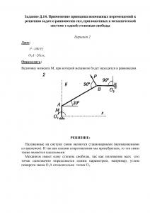 Решение задачи Д14, Вариант 2, Яблонский А.А.