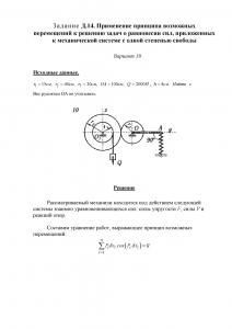 Решение задачи Д14, Вариант 10, Яблонский А.А.