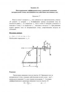 Решение задачи Д1, Вариант 27, Яблонский А.А.