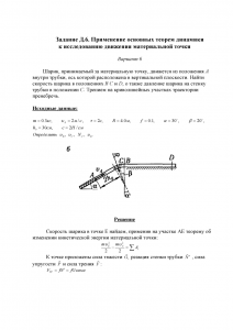 Решение задачи Д6, Вариант 6, Яблонский А.А.