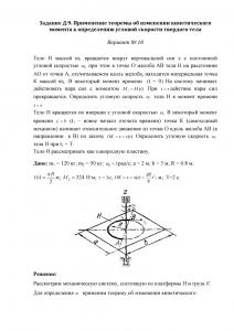 Решение задачи Д9, Вариант 18, Яблонский А.А.