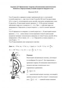 Решение задачи Д9, Вариант 20, Яблонский А.А.