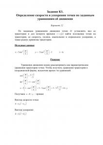 Решение задачи К1, Вариант 12, Яблонский А.А.