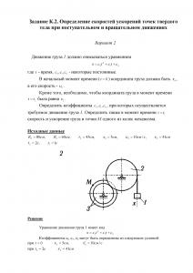 Решение задачи К2, Вариант 2, Яблонский А.А.