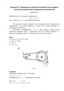 Решение задачи К2, Вариант 12, Яблонский А.А.