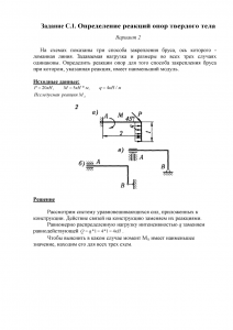 Решение задачи С1, Вариант 2, Яблонский А.А.