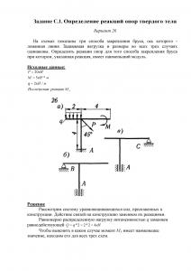 Решение задачи С1, Вариант 26, Яблонский А.А.