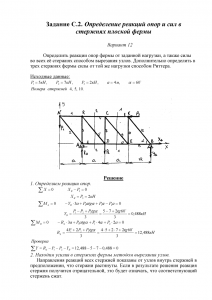 Решение задачи С2, Вариант 12, Яблонский А.А.