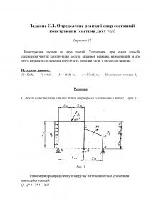 Решение задачи С3, Вариант 12, Яблонский А.А.