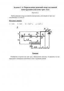 Решение задачи С4, Вариант 2, Яблонский А.А.