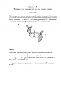 Решение задачи С8, Вариант 8, Яблонский А.А.