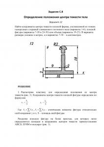 Решение задачи С8, Вариант 12, Яблонский А.А.