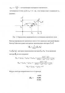 Решение контрольного задания по курсу ТОЭ Часть 3 «Электромагнитное поле», Вариант 4, ЮЗГУ