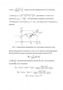 Решение контрольного задания по курсу ТОЭ Часть 3 «Электромагнитное поле», Вариант 11, ЮЗГУ