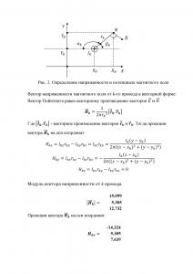 Решение контрольного задания по курсу ТОЭ Часть 3 «Электромагнитное поле», Вариант 16, ЮЗГУ