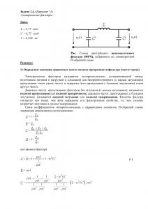 Решение задачи 2.4, вариант 71, Л.А.Бессонов, ТОЭ