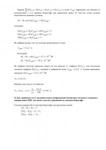 Решение задачи 4.1, Вариант 10, Л.А.Бессонов, ТОЭ