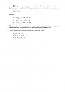 Решение задачи 4.1, Вариант 41, Л.А.Бессонов, ТОЭ