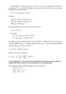 Решение задачи 4.1, Вариант 50, Л.А.Бессонов, ТОЭ